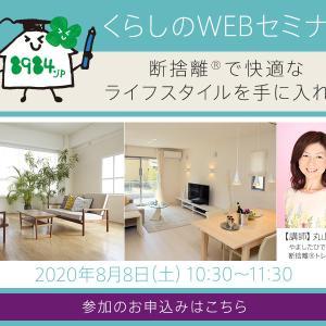 阪急阪神不動産(株) くらしのWEBセミナーにて、断捨離セミナー