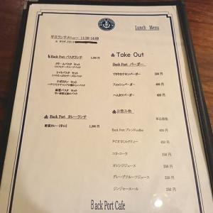 バックポートカフェ