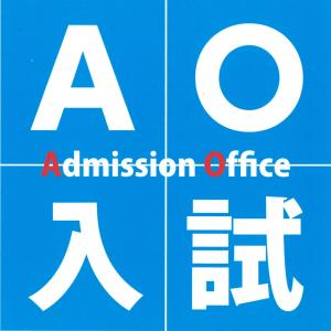 大阪医大AO入試で956万減免