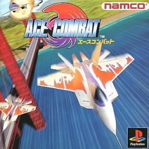 エースコンバット(ACE COMBAT)