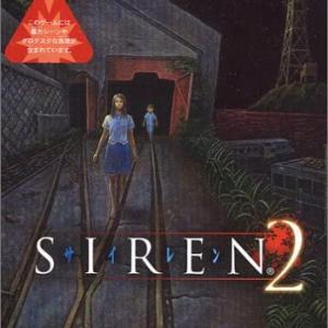 SIREN(サイレン)2