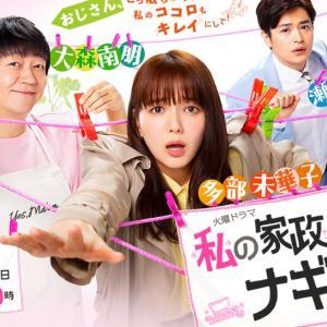 ドラマ「家政婦のナギサさん」#4