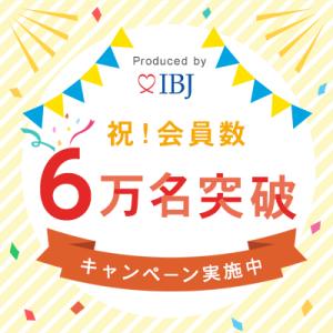 IBJ会員数6万人キャンペーン開催です。