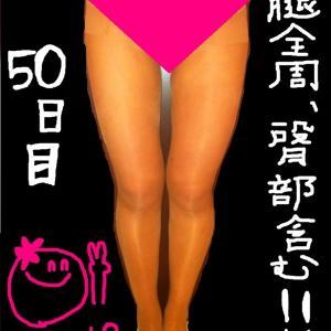 ☆50日目☆