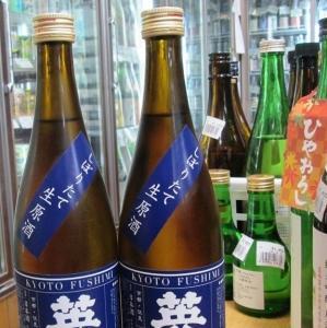 京都から<新酒>が届いてます♪