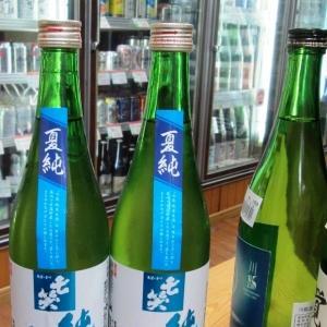 次の<夏酒>、お隣「長野県」から♪