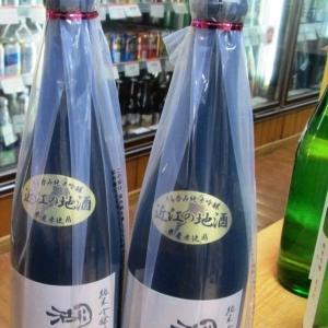 お隣、滋賀県よりお酒が届いています♪