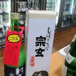 次は北陸「石川県」より、新酒が届いています♪