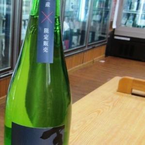 関東圏より、その名前通り<試験醸造酒>入荷です♪