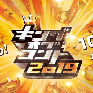 (421p)「キングオブコント2019」準決勝進出者発表!