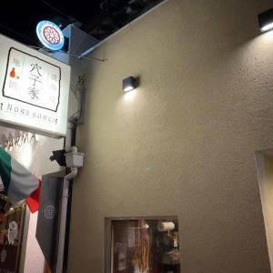 新福島の居酒屋「穴子家 NORESORE」