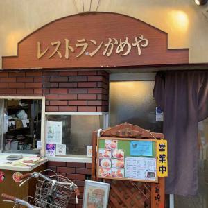 京橋の洋食「レストランかめや」