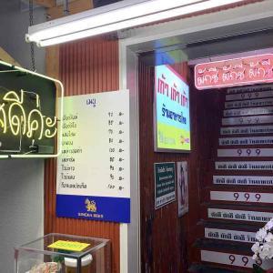 東梅田のタイ屋台料理「タイ屋台999」