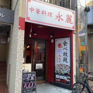 十三の中華料理「永麗」
