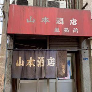今池の居酒屋「山本酒店」
