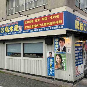 阪神国道の居酒屋「隠岐の島水産」