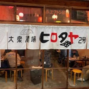 十三の居酒屋「大衆酒場 ヒロタヤ2号」