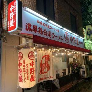 石橋阪大前のラーメン「濃厚鶏白湯ラーメン 中野屋」