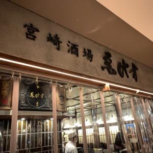 大阪梅田の居酒屋「宮崎酒場 ゑびす」