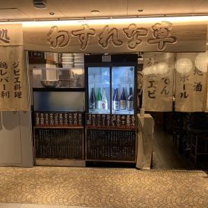 大阪梅田の居酒屋「わすれな草」