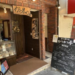 石橋阪大前のかつ専門店「かつれつ亭」
