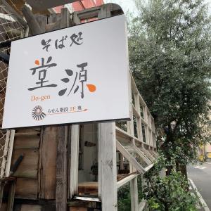 元町の蕎麦「堂源」