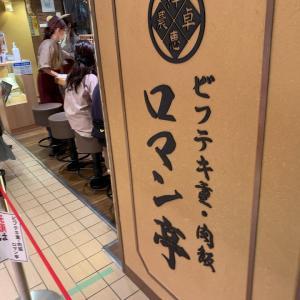 大阪梅田の「ビフテキ重・肉飯 ロマン亭」