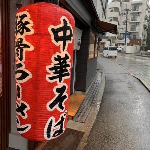 石橋阪大前のラーメン「一福 総本店」