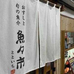 池田の和食「お寿司と旬の魚介 魚々市」