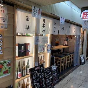 大阪梅田の居酒屋「楠木フサヱおもや」