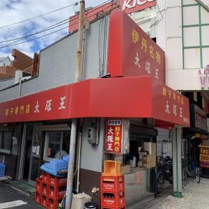 伊丹の餃子専門店「大阪王」