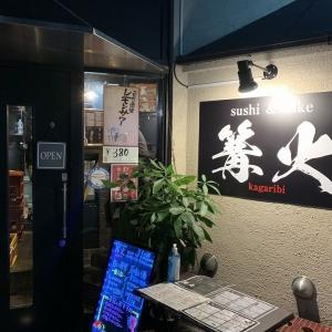 石橋の寿司居酒屋「sushi&sake 篝火」
