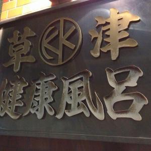 矢口渡の銭湯「草津湯」(大田区の銭湯34)