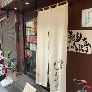 南森町のラーメン「じゃんぷ亭」