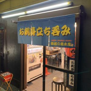 十三の居酒屋「隠岐の島水産」(新店舗で10/1オープン!)