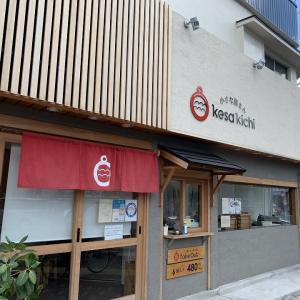曽根の豚まん「小さな豚まん専門店 kesakichi」