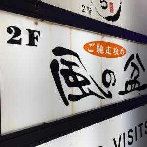 石橋阪大前の居酒屋「風の盆」