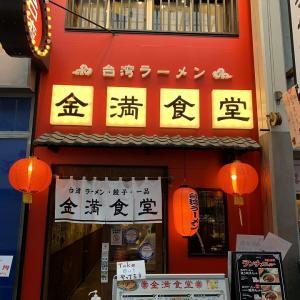 東梅田の台湾料理「金満食堂」