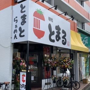 石橋阪大前のラーメン「麺処とまる」