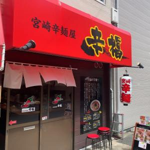 十三のラーメン「宮崎辛麺屋 辛福」