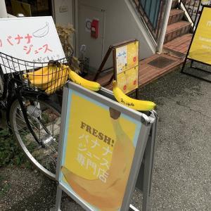 石橋阪大前のバナナジュース専門店「maple」