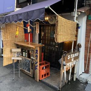 十三の居酒屋「スタンド四坪」
