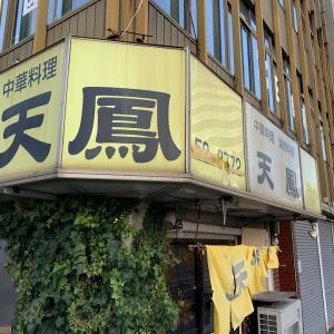 池田の中華料理「天鳳」