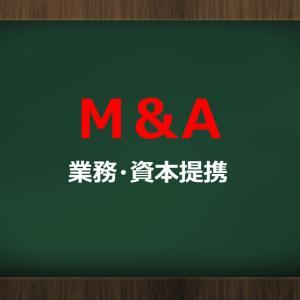 M&Aの話