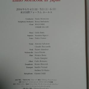 訃報 エンニオ・モリコーネ
