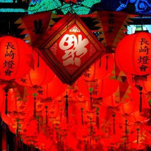 2020年ランタンフェスティバル ~長崎の冬を彩る15000個のランタン~