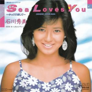Sea Loves You~キッスで殺して