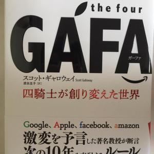 GAFA(四騎士が創り変えた世界)