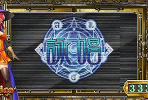 マジカルハロウィン-Trick or Treat・天井詳細&恩恵と設定変更時の挙動(設定変更判別