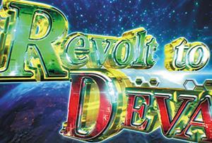 楽園追放・Revolt to DEVA(CZ)終了画面での設定示唆と設定6確定演出